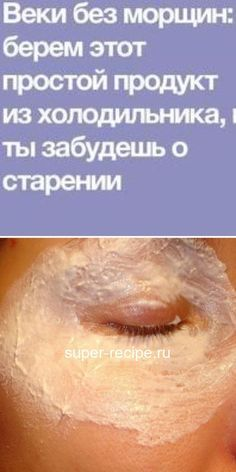 Eyelids without a single wrinkle: take this ordinary .- Веки без единой морщинки: возьмите этот обы… Eyelids without a single wrinkle: take this regular product from the refrigerator and you will forget about aging! Beauty Care, Beauty Skin, Beauty Hacks, Diy Beauty, Natural Gel Nails, Brown Spots On Face, How To Grow Eyebrows, Skin Spots, Beauty Tips For Face
