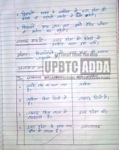 8 Best 7 images | Lesson plan in hindi, Lesson plan pdf