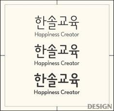 월간 디자인 : 브랜드가 된 전용 서체 | 매거진 | DESIGN