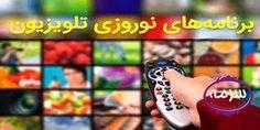 زمان پخش سریال های نوروزی 96 از تلویزیون   خلاصه سریال ها