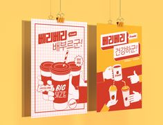포스터 디자인 Recipes food and drinks names Retro Interior Design, Retro Design, Layout Design, Design Art, Editorial Design, Packaging Design, Branding Design, Japan Graphic Design, Typography Poster Design