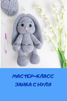 Doll Toys, Dolls, Handmade Soft Toys, Crochet Bunny, Kids Sleep, Plush Animals, Baby Elephant, Xmas Gifts, Dinosaur Stuffed Animal