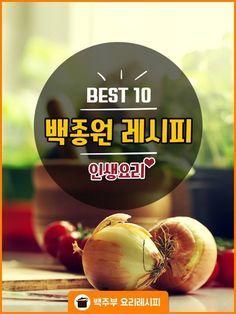 Korean Dishes, Korean Food, New Menu, Food Plating, Asian Recipes, Food And Drink, Cooking Recipes, Vegetables, Kitchens