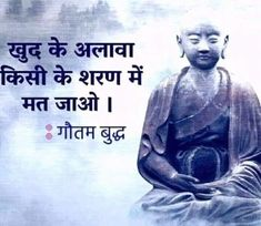 Our social Life Osho Hindi Quotes, Hindu Quotes, Buddhist Quotes, Buddhist Art, Buddha Quotes Life, Inspirational Quotes In Hindi, Motivational Picture Quotes, Good Thoughts Quotes, Good Life Quotes