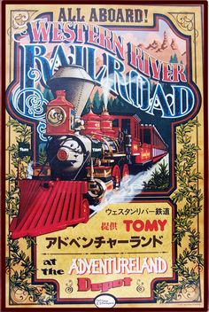 #TOKYO_DISNEYLAND #ADVENTURELAND #Western_River_Rail_Road #東京ディズニーリゾート ポスター