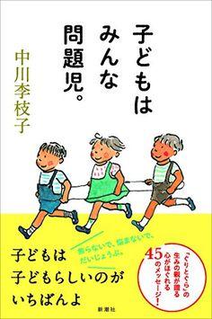 子どもはみんな問題児。   中川 李枝子 http://www.amazon.co.jp/dp/4103391316/ref=cm_sw_r_pi_dp_pJUpwb06ASA6P