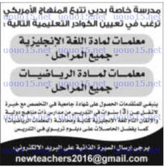 وظائف شاغرة فى الامارات: وظائف شاغرة للمدرسين فى الإمارات