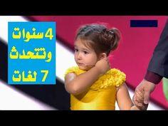 6f4fd6a20 الجزء 2 - المعجزة بيلا تصدم العالم مرة أخرى بموهبتها بتحدث 7 لغات - مترجم  حصريا