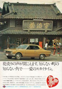 スカイライン ハード・トップ2000GT:広告-1971年 Retro Ads, Vintage Advertisements, Vintage Cars, Antique Cars, Classic Japanese Cars, Airplane Car, Nissan Infiniti, Ad Car, Car Brochure