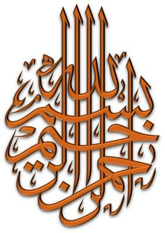 bismillah pg 5 – Art & Islamic Graphics Bismillah Calligraphy, Arabic Calligraphy Design, Calligraphy Alphabet, Motifs Islamiques, Islamic Paintings, Persian Motifs, Islamic Patterns, Islamic Wallpaper, Cellphone Wallpaper