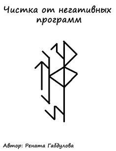 Wiccan Symbols, Mayan Symbols, Viking Symbols, Egyptian Symbols, Viking Runes, Ancient Symbols, American Indian Tattoos, Wiccan Tattoos, Inca Tattoo