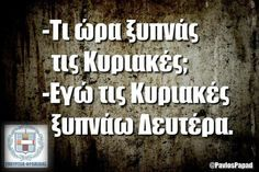 . Funny Greek Quotes, Funny Quotes, Bright Side Of Life, Greek Words, Mondays, Laughing, Haha, Funny Pictures, Jokes