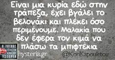 Funny Greek Quotes, True Words, Laugh Out Loud, Funny Shit, Funny Stuff, Favorite Quotes, Lol, Humor, Sayings