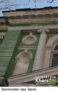 Херсонські колони та карнизи. Kherson pillars and cornices. Kherson. Ukraine. South. Tourism. Antiquity. Sculpture. Architecture. Capitals.