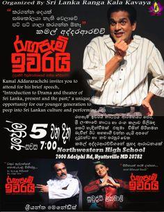 රඟපෑම් ඉවරයි - Sinhalese Drama organized by Ranga Kala Kavaya on April 2014 at PM – Northwestern High School , 7000 Adelphi Rd, Hyattsville, MD 20782 Community Events, High School, The Past, Drama, Organization, American, Memes, Getting Organized, Organisation