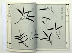 "Chinese Painting Book ""How to Paint Ink Bamboo"" by Ningcuixuan Art for Beginner 
