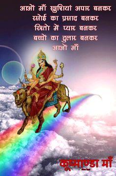 जय माता दी जय माता दी जय माता दी जय माता दी jai mata di , kushmanda maa. jai maa. sanjay mehta ludhiana Maa Durga Photo, Durga Maa, Durga Goddess, Hanuman, Nav Durga Image, Maa Image, Happy Navratri Wishes, Happy Navratri Images, Maa Durga Hd Wallpaper
