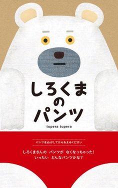 しろくまのパンツ tupera tupera, http://www.amazon.co.jp/dp/4893095471/ref=cm_sw_r_pi_dp_rnZPsb0VJ5K2F