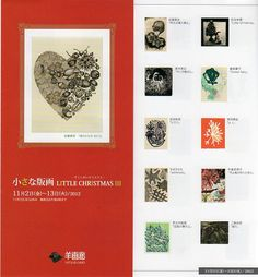 LITTLE CHRISTMAS PRINT SHOW 2012  羊画廊