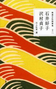 精選女性随筆集 12 石井好子 沢村貞子 石井好子/著 沢村貞子/著 川上弘美/選