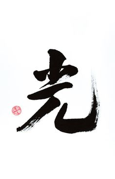 """Light"" - Original Chinese Calligraphy"
