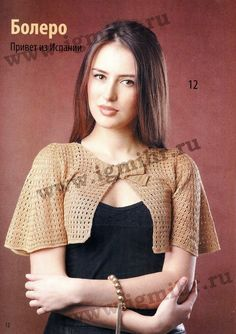Bolero | categorie Blog bolero | Blog Irina-ajurata: te gratuit acum! - Serviciul rus jurnal online