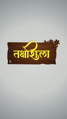 11 Best Marathi calligraphy images in 2019