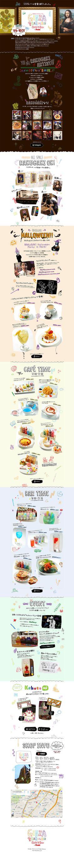 ランディングページ LP GINZA RAKUGAKI Café&Bar サービス 自社サイト