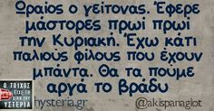 Funny Greek Quotes, Cute Quotes, Funny Images, Funny Photos, Enjoy Your Life, Free Therapy, Try Not To Laugh, Funny Cartoons, Funny Moments
