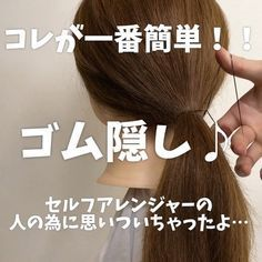 いくつ知ってる?こんなにあった「#ゴム隠し」のやり方を徹底解説! - LOCARI(ロカリ) Beauty Care, Beauty Makeup, Beauty Hacks, Hair Beauty, Office Hairstyles, Girl Hairstyles, Makeup Box, Hair Makeup, Hair Arrange