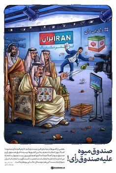 صندوق میوه و صندوق رای! Cute Anime Pics, Islam, Comic Books, Comics, Cover, Art, Art Background, Kunst, Cartoons