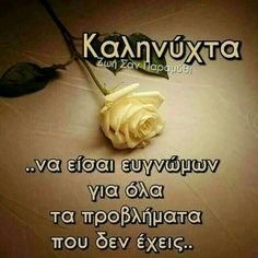 Greek Quotes, True Words, Kids And Parenting, Good Night, Me Quotes, Beautiful Pictures, Activities, Inspiring Sayings, Nighty Night