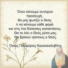 Kai, Orthodox Christianity, Believe, Prayers, Religion, Thoughts, Quotes, Strength, Sofa