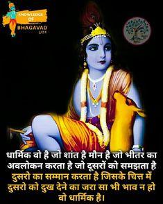 Krishna Quotes In Hindi, Radha Krishna Love Quotes, Motivational Words, Inspirational Quotes, Geeta Quotes, Qoutes, Life Quotes, Krishna Krishna, Classy Quotes