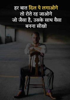 Zindagi quotes - Golden Thoughts of Life in Hindi जिंदगी बदल जाएगी Inspirational Quotes In Hindi, Hindi Quotes Images, Motivational Picture Quotes, Hindi Quotes On Life, Shyari Quotes, Gita Quotes, Life Quotes Pictures, Soul Quotes, Qoutes