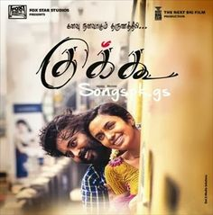 Cuckoo Telugu Movie Mp3 Songs Download