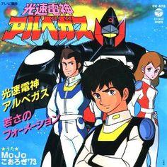 電神アルベガス主題歌「光速電 ... Voltron Force, Mecha Anime, Super Robot, Disney Characters, Fictional Characters, Hero, Animation, Manga, Japanese