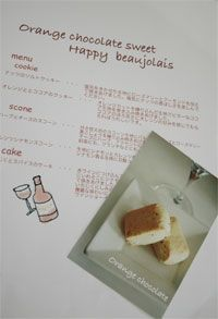 scone with card