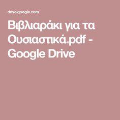 Βιβλιαράκι για τα Ουσιαστικά.pdf - Google Drive Grammar Book, Google Drive, Language, Teaching, Education, School, Projects, Log Projects, Languages