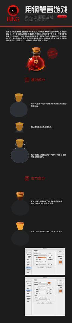 查看《饼教程-游戏菜鸟旅程之大药瓶子》原图,原图尺寸:800x3577