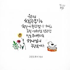 모든요일의 말씀 50~56 : 네이버 블로그 Bible Scriptures, Bible Quotes, Korean Handwriting, Bible Illustrations, Learn Korean, Word Of God, Christianity, Verses, Poems