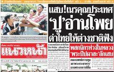 การพาดหัวข่าวแสดงว่าหนังสือพิมพ์มเล่มนั้นให้ข่าวส่นใจเปละเป้นข่าวที่สำคัญ