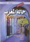 HALAT AL MAGHRIB 2008-2009