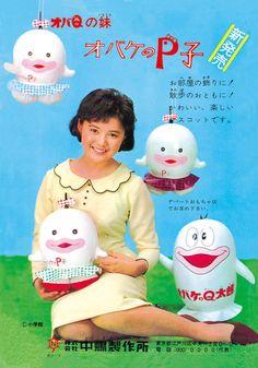 1960年代の子供向け商品広告を集めた「昭和ちびっこ広告手帳 ~東京オリンピックからアポロまで~」が、青幻舎から発売された。