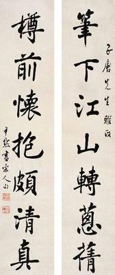Shen Yinmo (1883-1971) Calligraphy Ink on paper, 沈尹默 楷書七言聯 釋文:筆下江山轉蔥蒨, 樽前懷抱頗清真. 吳興溪中釣碣 鈐印:  沈尹默子唐先生雅政。款 識: 尹默書宋人句。
