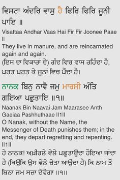 Guru Granth Sahib Quotes, Shri Guru Granth Sahib, Gurbani Quotes, Life Quotes, Prayers, The Creator, Neon Signs, Teaching, Thoughts
