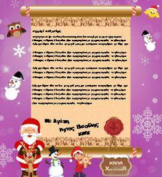 Δημιουργήστε Γράμμα απο τον Άγιο Βασίλη δωρεάν - santaletter.gr.