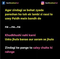 Sach kadwa hai 📜 Funny School Jokes, Some Funny Jokes, Crazy Funny Memes, Guy Friendship Quotes, Bff Quotes, Funny Friendship, Friend Quotes, Stupid Quotes, Funny Relatable Quotes