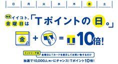 毎週イイコト。金曜日は「Tポイントの日。」 エントリー不要 金曜日にTカードを提示してお買い物するだけ抽選で10,000人(件)*にチャンス!Tポイント10倍!