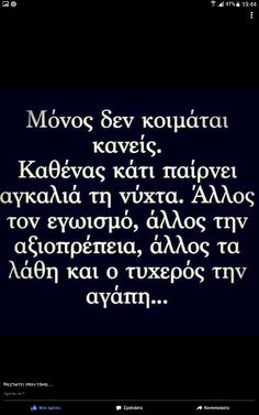 Α ρε τυχερέ....Χαν! Wisdom Quotes, Me Quotes, Funny Quotes, Break Up Quotes, Big Words, Clever Quotes, Greek Quotes, English Quotes, True Words